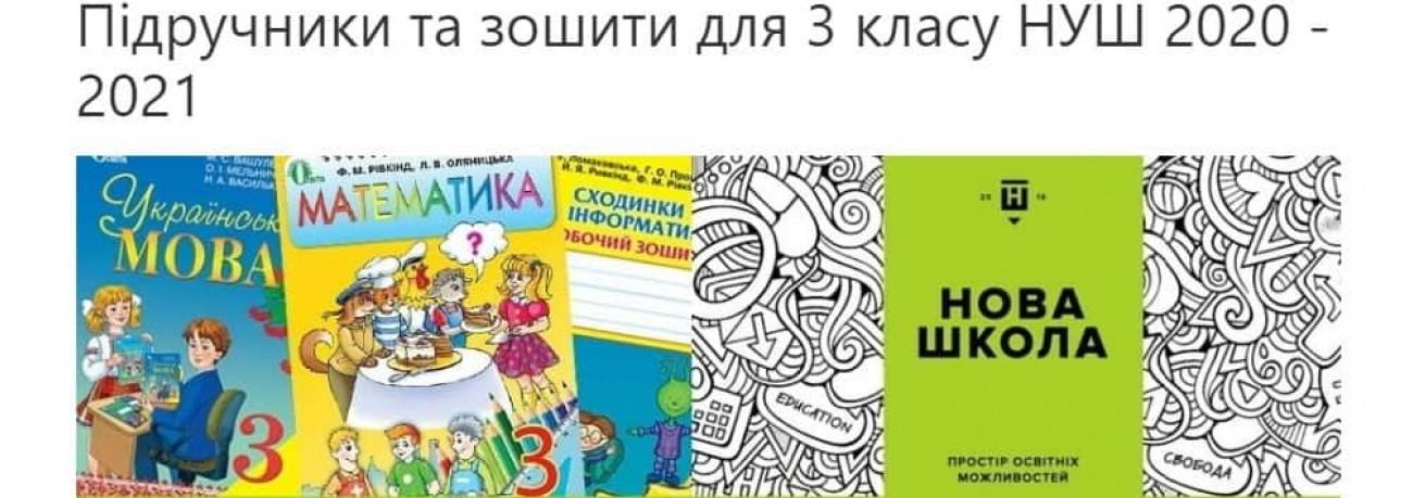 Учебники и рабочие тетради для 3 класса