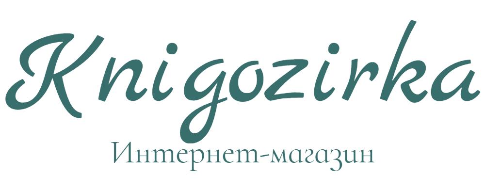 Knigozirka - магазин для воспитателей, учителей и заботливых родителей