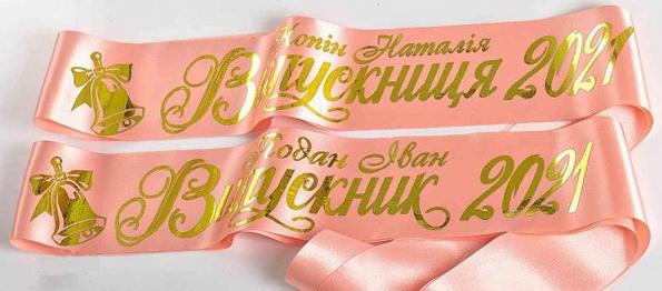 Именная атласная выпускная персиковая лента с золотой фольгой