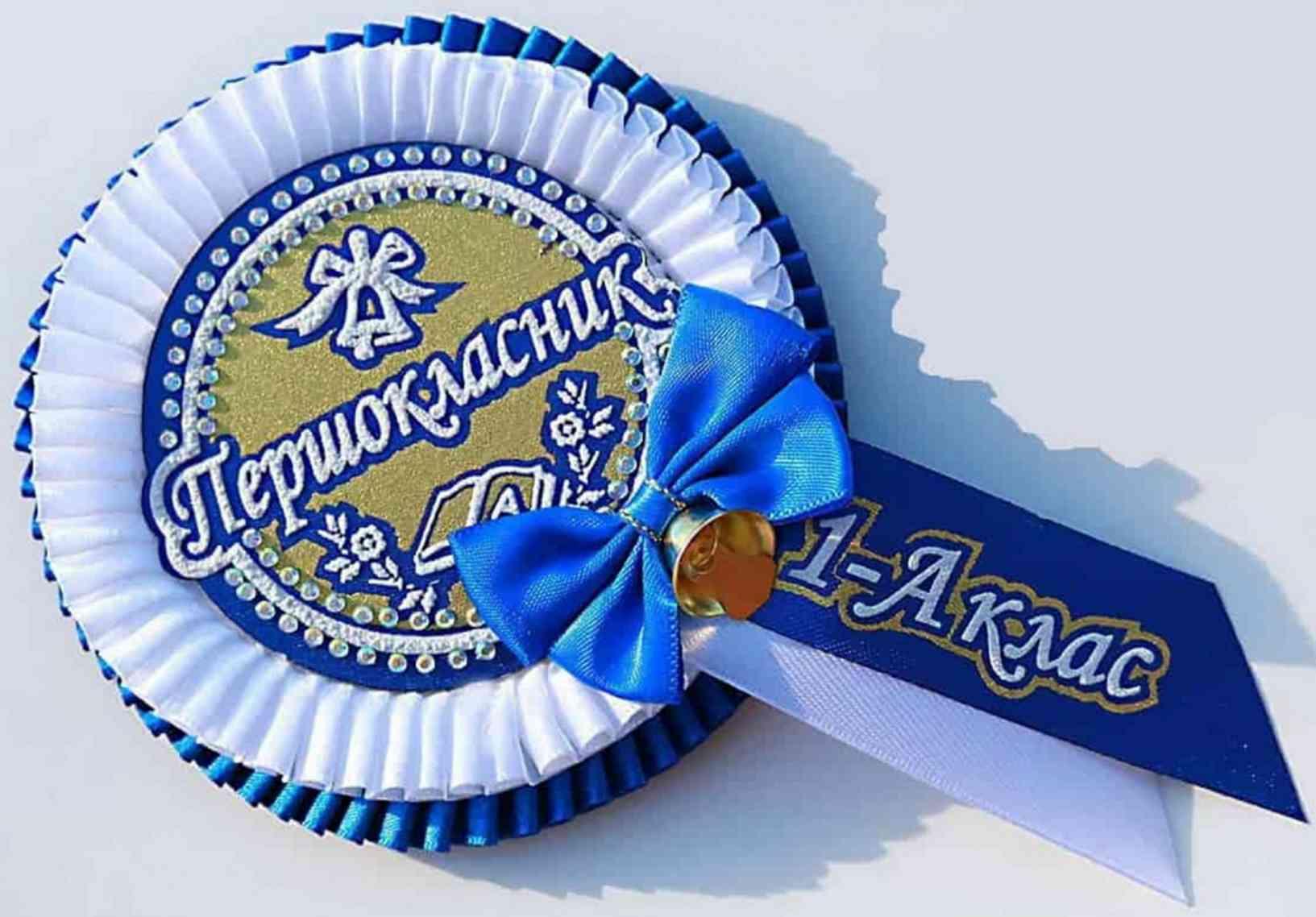 Медаль для первоклассника синяя с белым (именная)