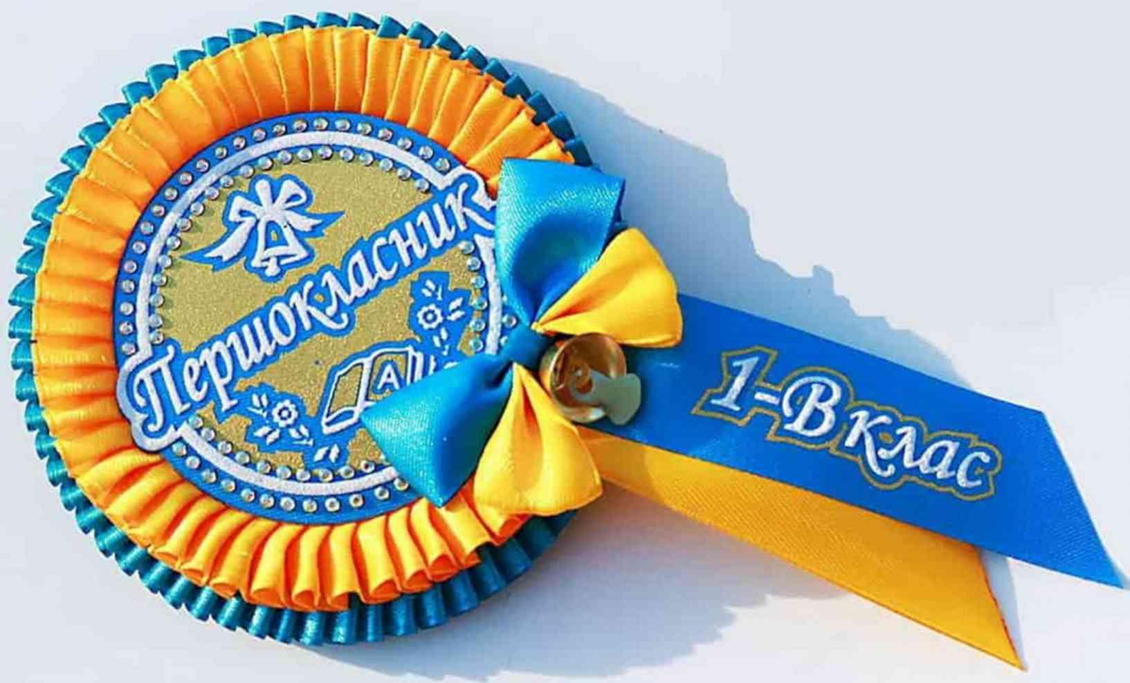 Медаль для первоклассника желто-голубая