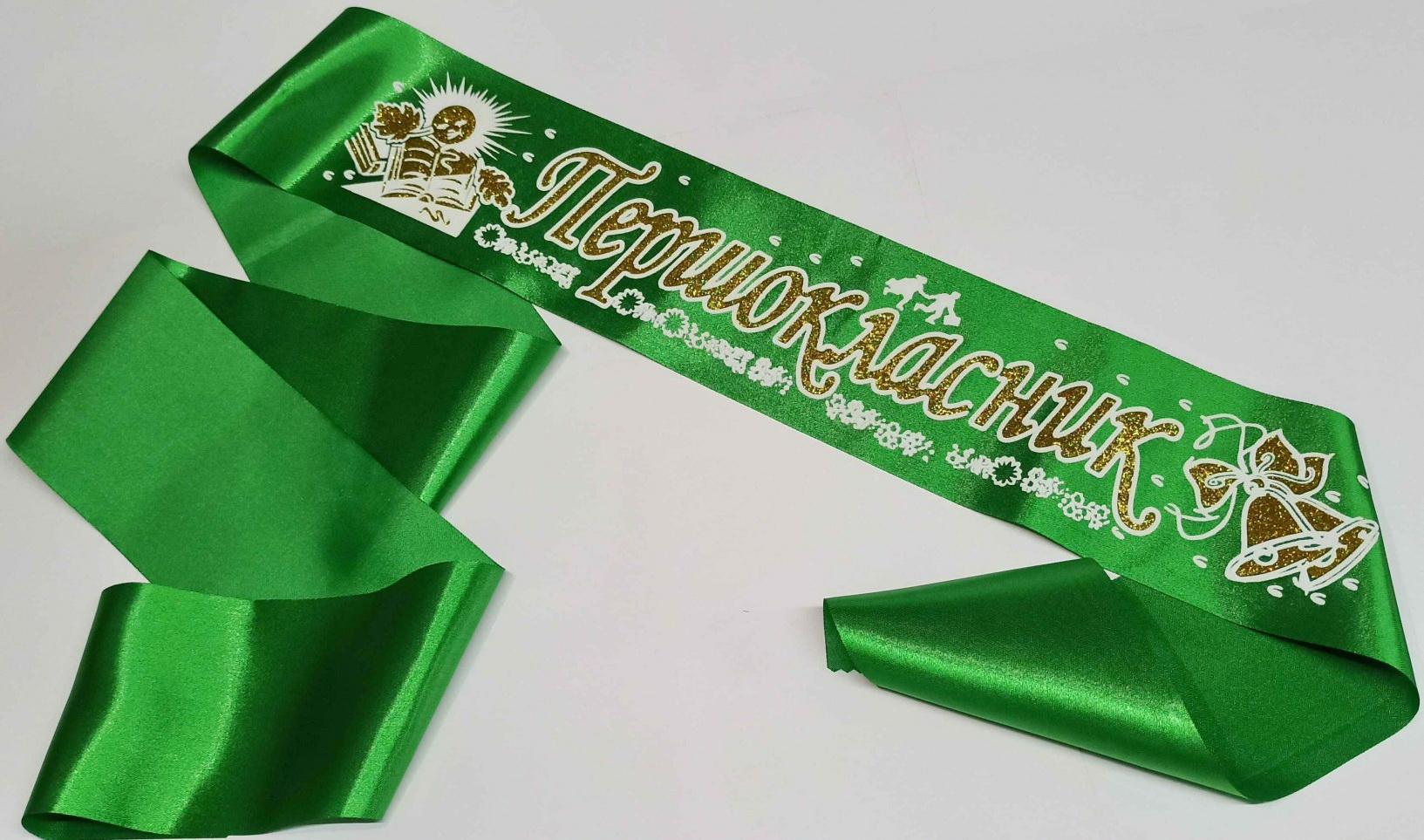 Зелена атласна стрічка першокласника