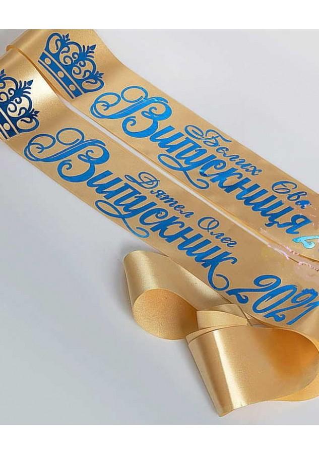 Именная атласная выпускная золотая лента с синей фольгой